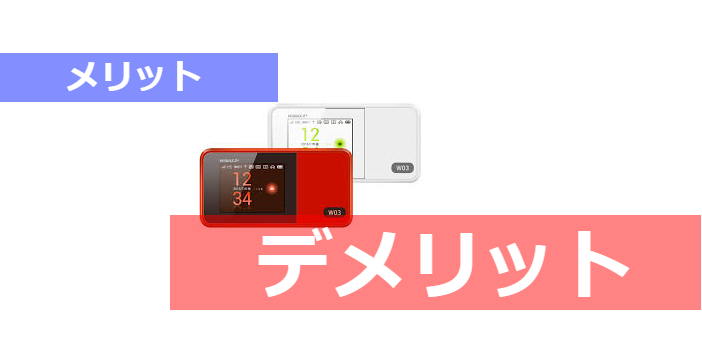 Speed Wi-Fi NEXT W03のメリット&デメリット