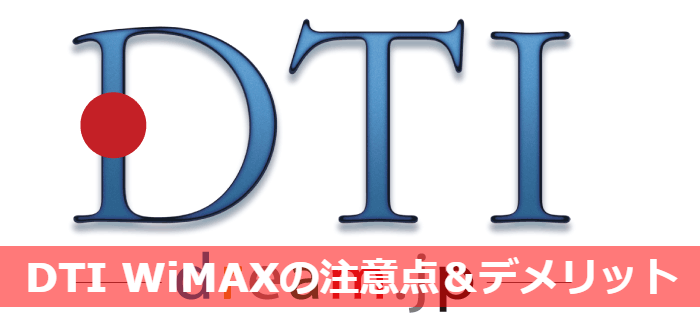 DTI WiMAXの注意点&デメリット