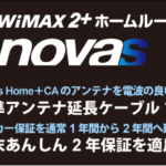 novas wimaxの評価や評判。HOME+CAを契約するなら最高のプロバイダ!?