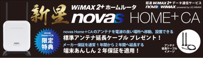 novas wimaxの評価や評判。HOME+CAを契約するなら最高の販売店!?
