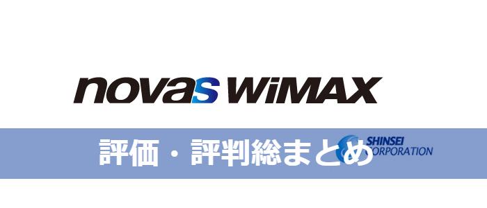 novas wimaxの評価・評判総まとめ