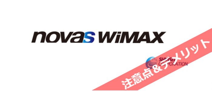 novas wimaxの注意点&デメリット