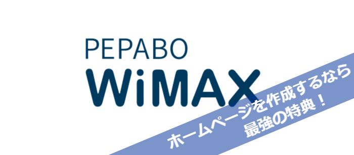 PEPABO WiMAXの評価や評判。ホームページを作成するなら最強の特典!