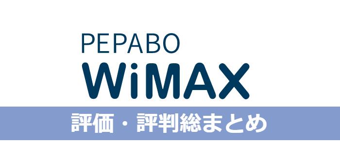 PEPABO WiMAXの評価・評判総まとめ