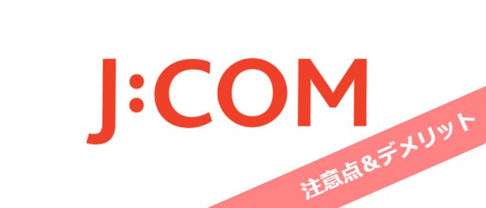 JCOM WiMAXの注意点&デメリット