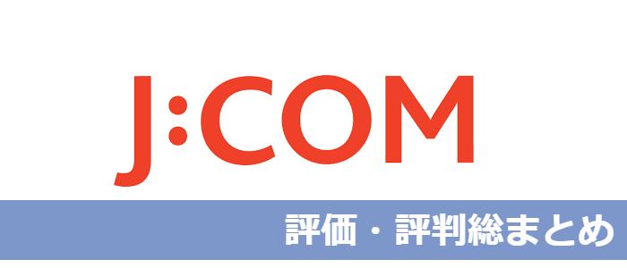 JCOM WiMAXの評価・評判総まとめ