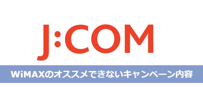 JCOMのWiMAXの評価や評判。オススメできないキャンペーン内容。