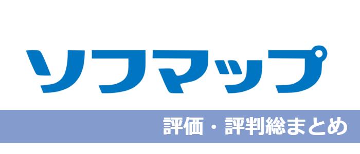 ソフマップ WiMAXの評価・評判総まとめ