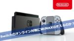 任天堂Switch(スイッチ)のインターネット回線にWiMAXは使えるのか?