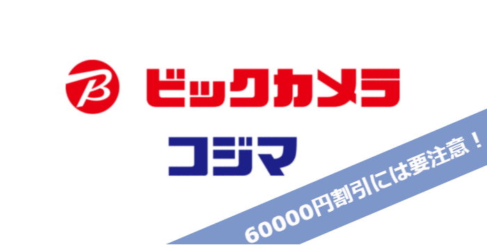 60000円割引には要注意!コジマのWiMAXの評価や評判総まとめ。