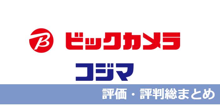 コジマ WiMAXの評価・評判総まとめ