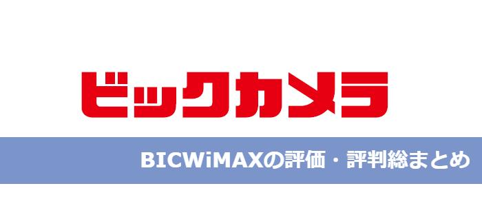 BICWiMAX(ビックカメラ)の評価や評判。キャンペーンの注意点総まとめ。