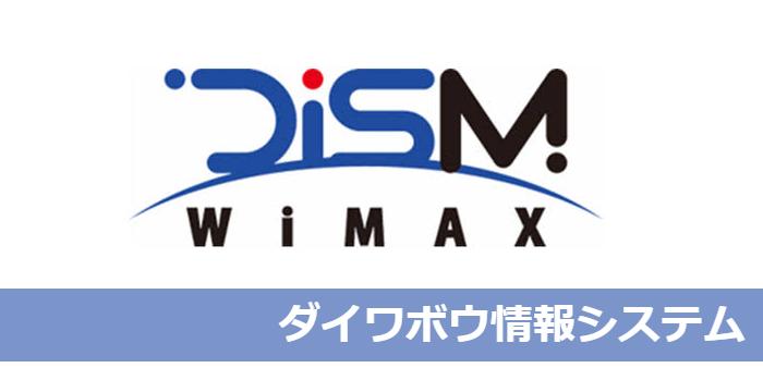 DISmobile(ダイワボウ情報システム)のWiMAXの評価・評判総まとめ