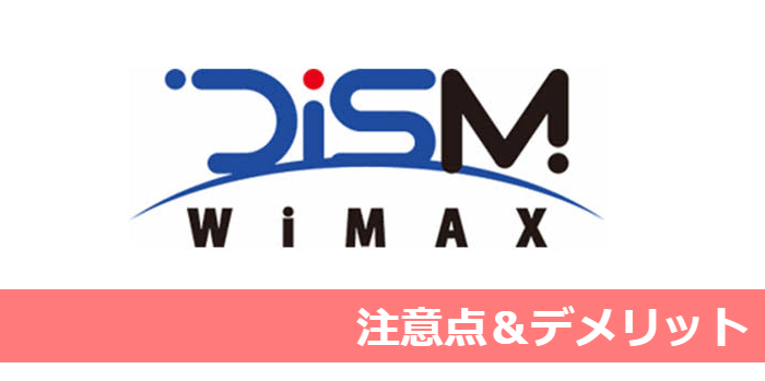 DISmobile WiMAXの注意点&デメリット