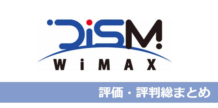 DISmobile WiMAXの評価・評判総まとめ