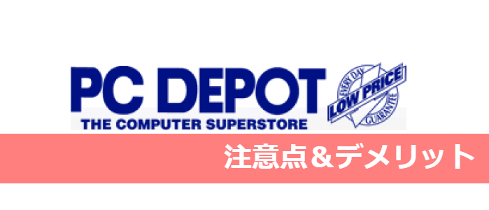 PC DEPOT WiMAXの注意点&デメリット