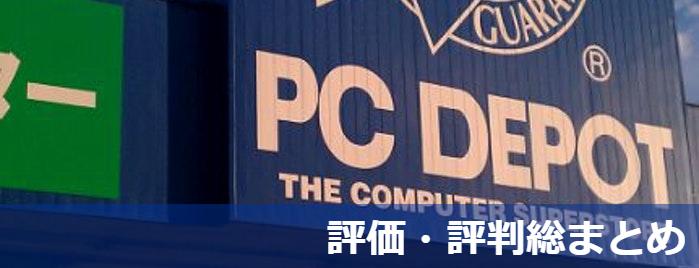 PC DEPOTのWiMAXの評価・評判総まとめ