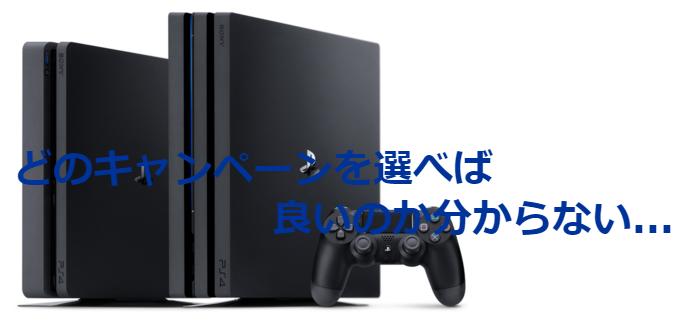 PS4セットキャンペーンを契約するのが不安な方へ