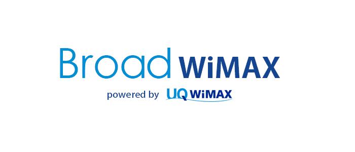 サポートの口コミ最悪?Broad WiMAXで契約する前の注意点!