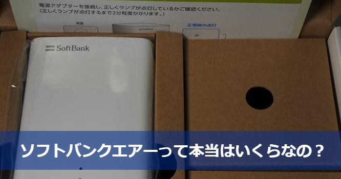 ソフトバンクエアー(SoftBank Air)の料金っていくらくらいなの?