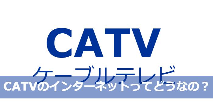 CATVのインターネットって本当に使えるの?