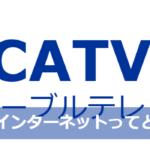 CATVとは?引越し先のケーブルテレビでネットを使うメリット&デメリット