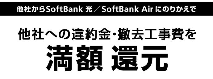 SoftBankにはあんしん乗り換えキャンペーン
