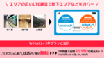 WiMAXをLTEオプション無料の3年プランで契約できるプロバイダ総まとめ