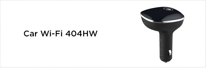 専用のCar Wi-Fi(ワイモバイル)を使う
