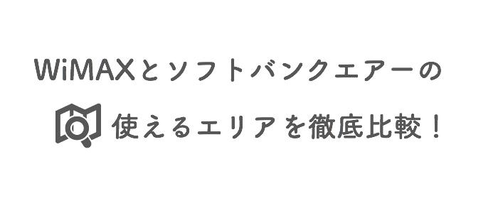 ソフトバンクエアー×WiMAXエリア比較!