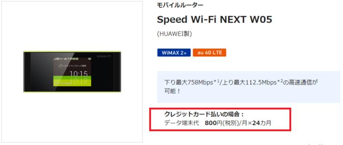 発売されたばかりのWiMAXも無料