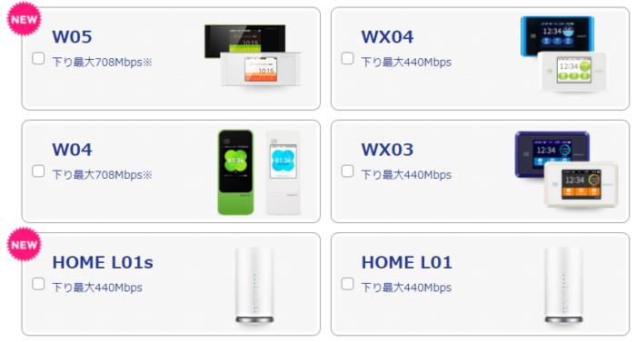 WiMAXデータ端末(ルーター)選び
