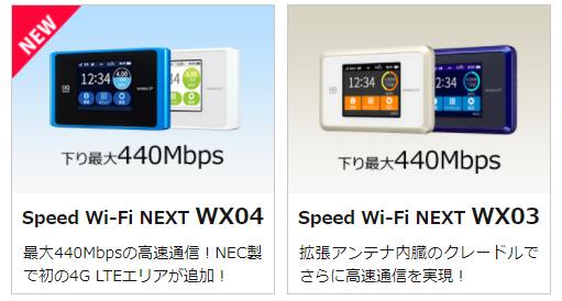 WX03とほとんど変わらない速度