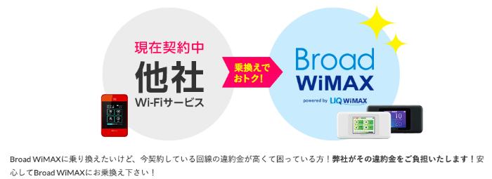 WiMAXの契約解除料負担!