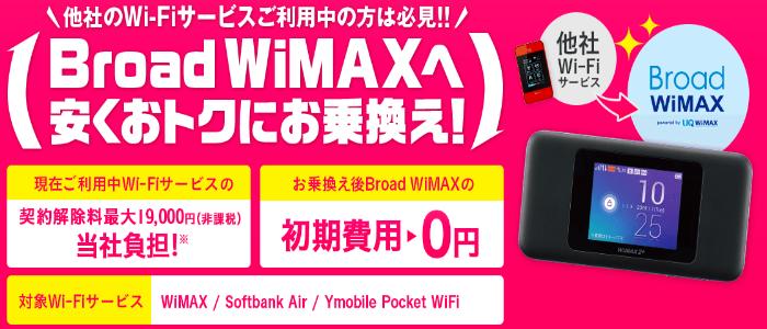 Broad WiMAXの違約金負担キャンペーン!