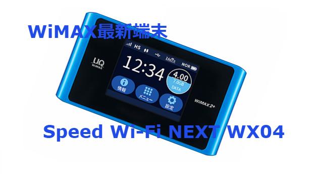 WiMAX最新端末WX04を実際に一ヶ月使ってみた感想と評価評判総まとめ