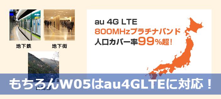 もちろんW05はau4GLTEに対応!