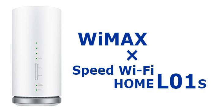 [レビュー]WiMAXのHOME L01sの迷走ぶりが気になって夜も眠れない。