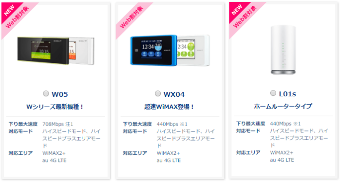 Broad WiMAX 最新端末一覧