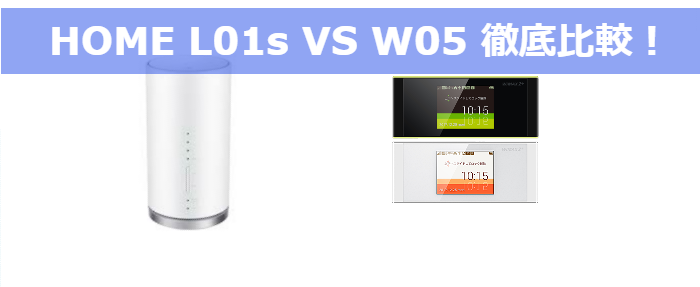 【頂上決戦】Speed Wi-Fi HOME L01sとW05を徹底比較!