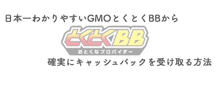 日本一わかりやすいGMOとくとくBBから確実にキャッシュバックを受け取る方法