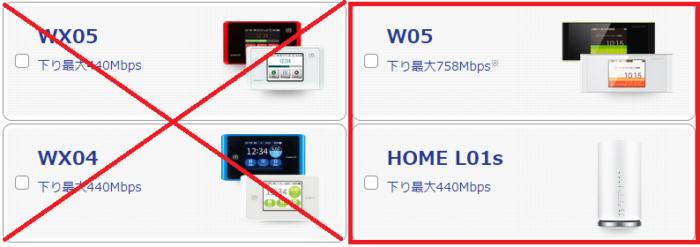 WiMAXデータ端末(ルーター)を選択