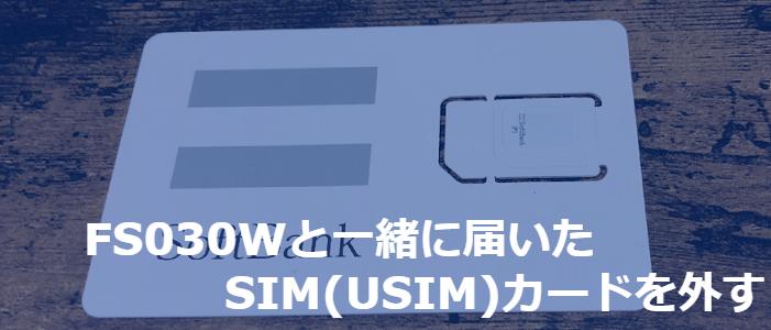 FS030Wと一緒に届いたSIM(USIM)カードを外す