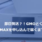 即日発送?!GMOとくとくBBでWiMAXを申し込んで届くまでの日数は?