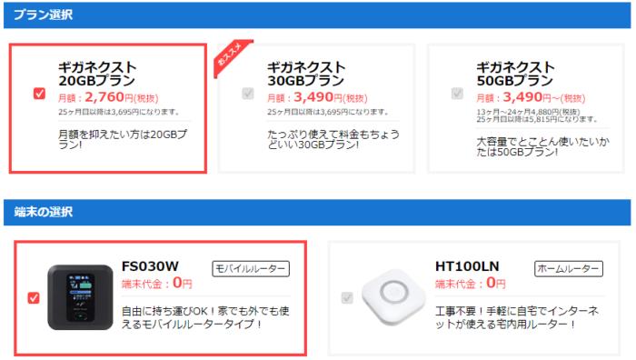 NEXTmobile公式サイトからFS030Wを申し込む