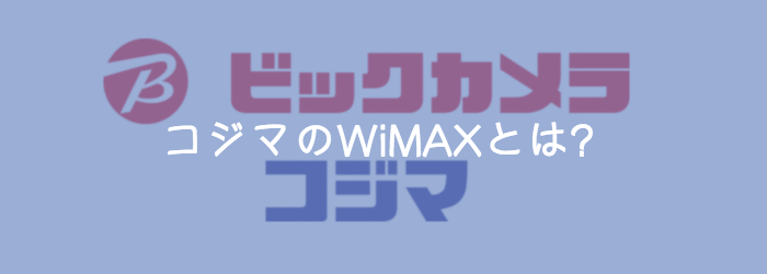 コジマのWiMAXとは