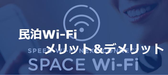 民泊Wi-Fiのメリット&デメリット