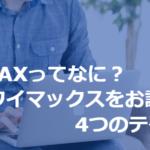 Try WiMAXってなに?無料でワイマックスをお試しする4つのテクニック