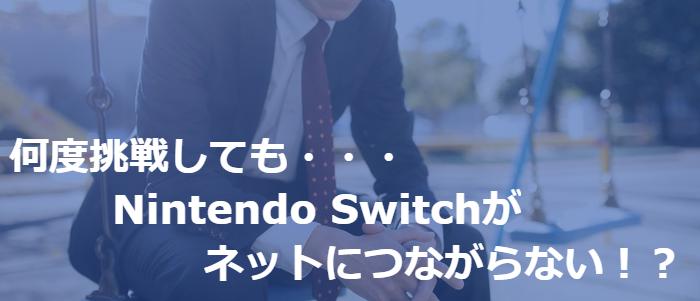 何度挑戦しても、Nintendo Switch(スイッチ)がインターネットにつながらない!