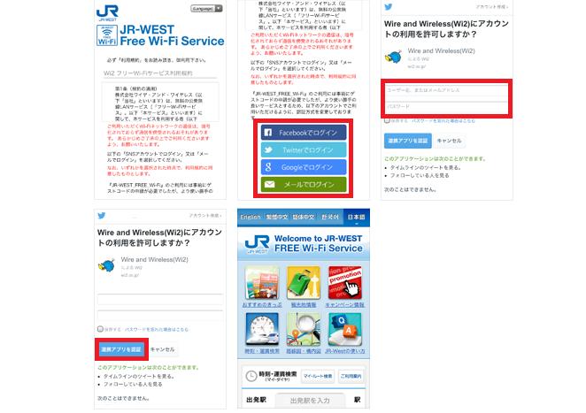 JR-EAST Free Wi-Fiの利用方法